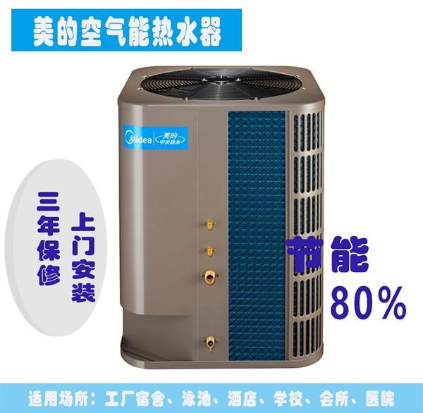 美的循环机组 5P空气能热水器