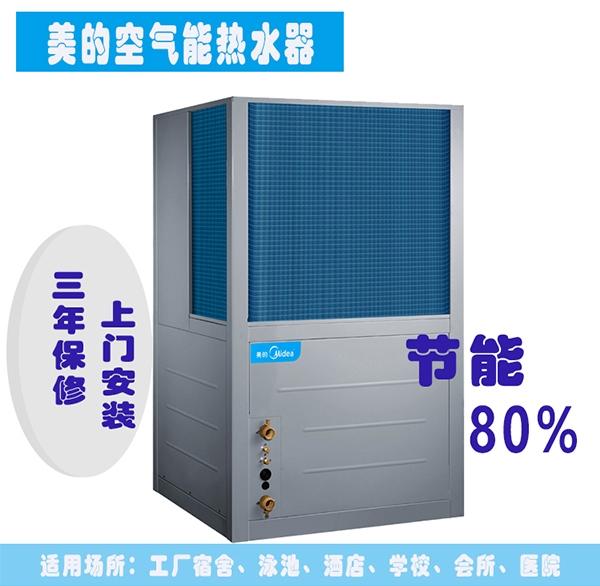 美的循环机组 10P空气能热水器