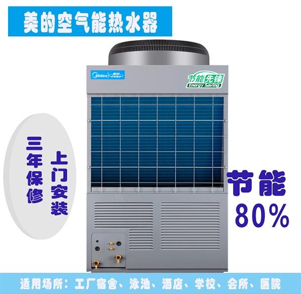 美的直热机组 10P空气能热水器