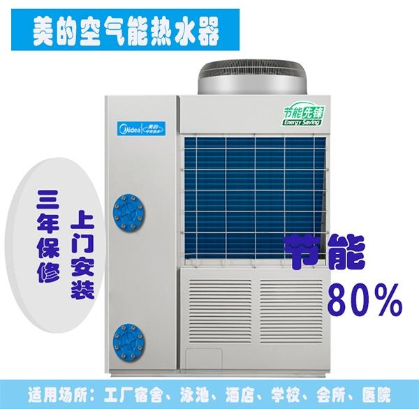 美的直热机组 15P空气能热水器